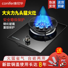Connaught gas stove gas stove single stove household LNG stove embedded desktop single eye stove fire