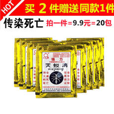 Dahau powerful ants to kill ants anticide ant drugs environmentally friendly non-toxic ants 20 bags 9.9 yuan