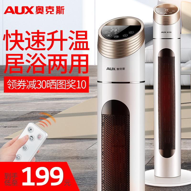 奥克斯取暖器家用节能电暖气省电浴室热风速热卧室立式电热暖风机