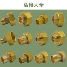 Brass inner and outer wire joints double inner wire different diameter outer wire joint variable diameter head joint water meter joint copper fittings
