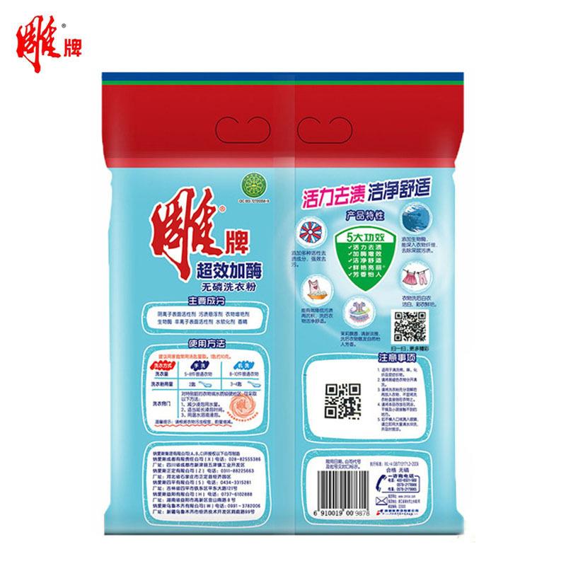 252g雕牌儿童衣物清洁超效加酶洗衣粉 (新老包装随机发发货)