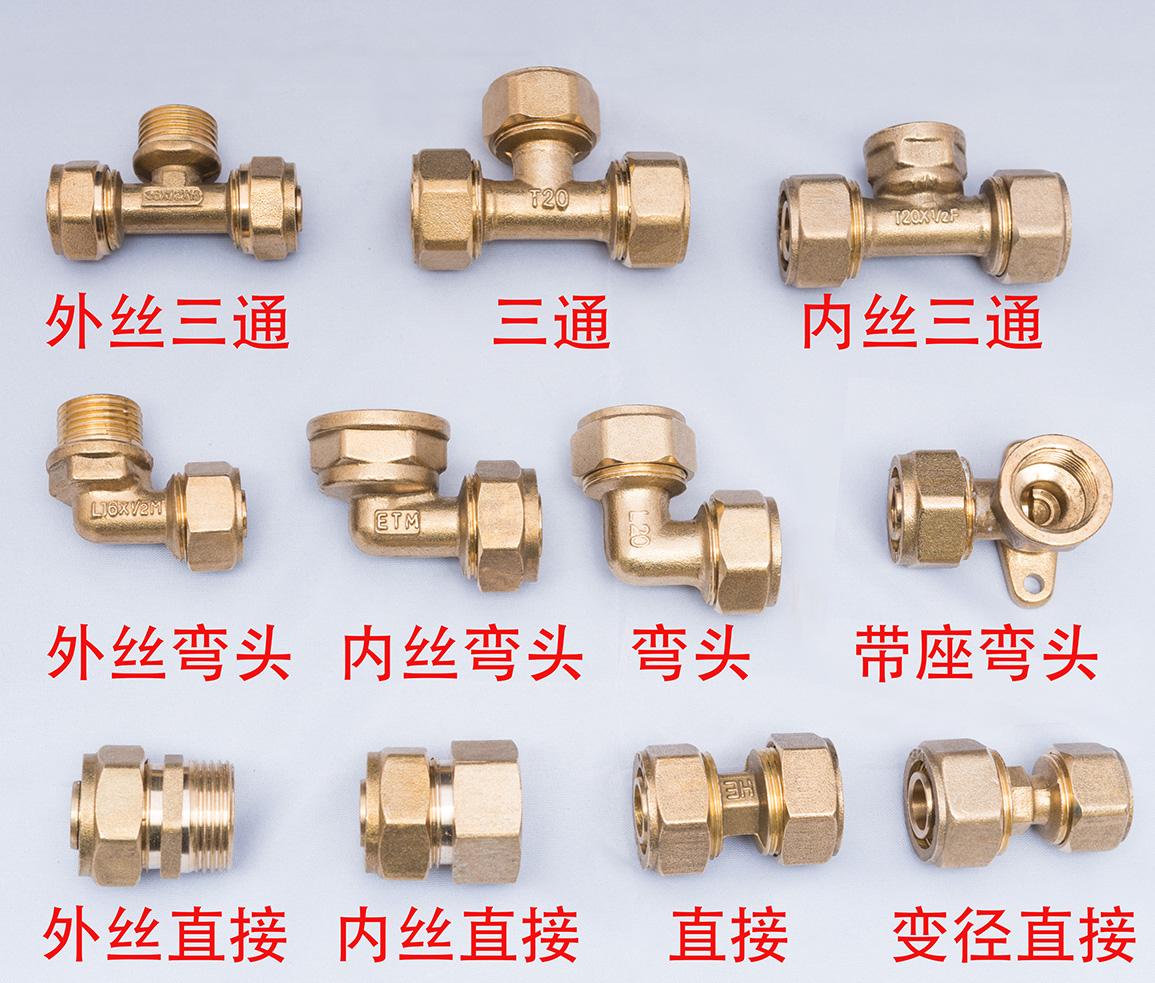 铝塑管铜接头 pex管铜配件,弯头,三通,直接,变接4分6分