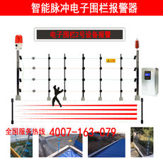 High-voltage power grid pulse host tension electronic fence system full set of community factory wall burglar alarm