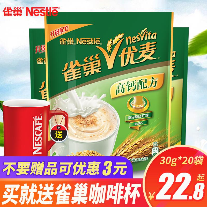 雀巢优麦麦片600g*2即食麦片谷物配方代早餐冲饮品原味小袋装食品