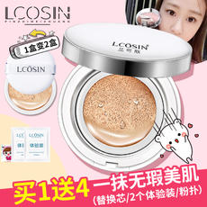 Lan Kexin air cushion BB cream concealer moisturizing liquid foundation isolation nude makeup cover spot students special girl cc cream