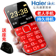 Haier/ Haier HM-M360 old machine long standby loud straight mobile big screen big character old phone