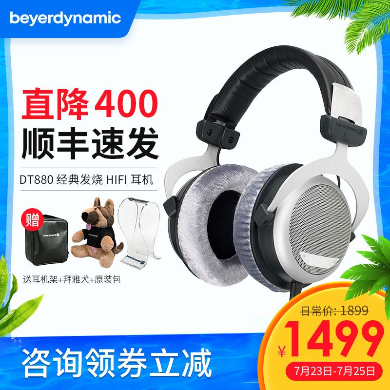 【领券立减】beyerdynamic/拜雅 DT880 拜亚动力头戴式发烧HIFI耳机拜亚德国原产经典半开放式专业音乐耳机