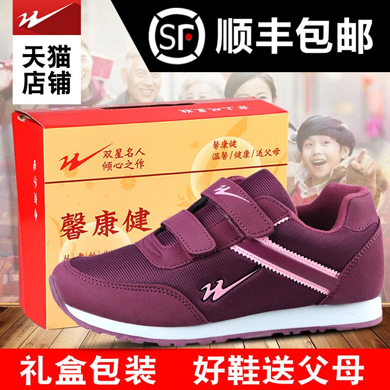 双星老人鞋男女秋冬款软底八防滑轻便保暖超健步运动休闲跑步鞋