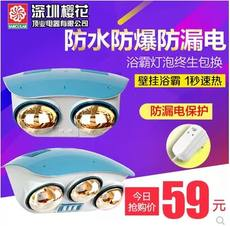 Cherry blossoms, double lamp, warm bath, wall-mounted, wall-mounted, two-lamp, three-lamp, bathroom, eye protection, waterproof, explosion-proof bulb