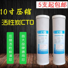 Household water purifier filter 10 inch compressed carbon rod CTO coconut shell activated carbon pure water machine accessories universal