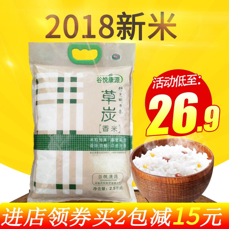 东北大米新大米2018黑龙江新米草炭香大米籼米粳米五斤2.5kg非5kg