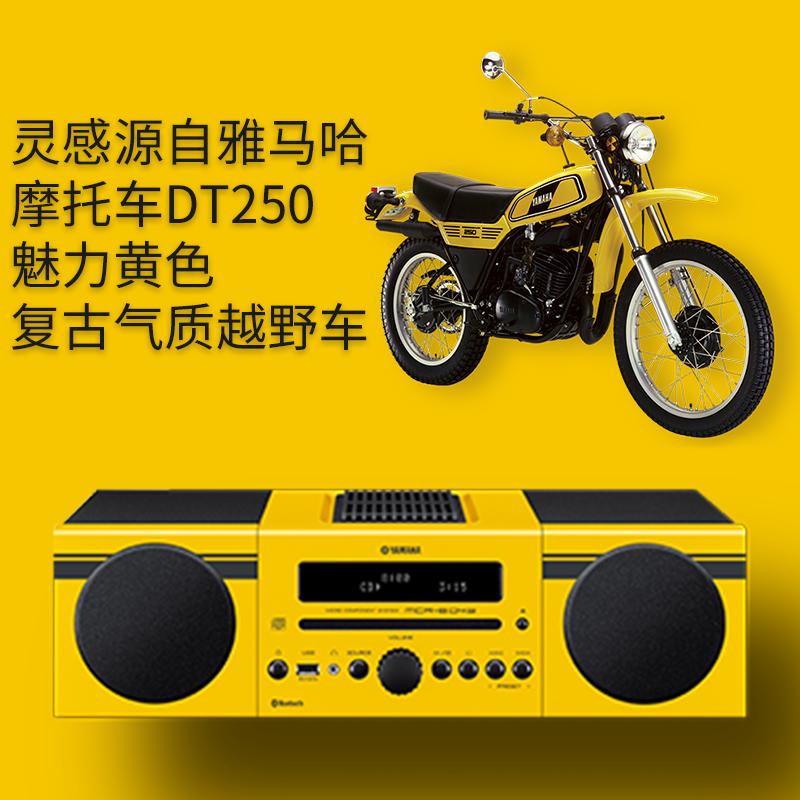 Yamaha/雅马哈 MCR-B043蓝牙CD组合音响苹果音箱桌面台式迷你HIFI发烧电竞时尚无线蓝牙音箱