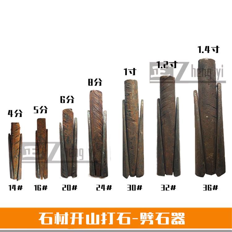 石雕工具风钻杆钻孔劈石器 楔子开石器 石材工具 6分20孔径劈石器