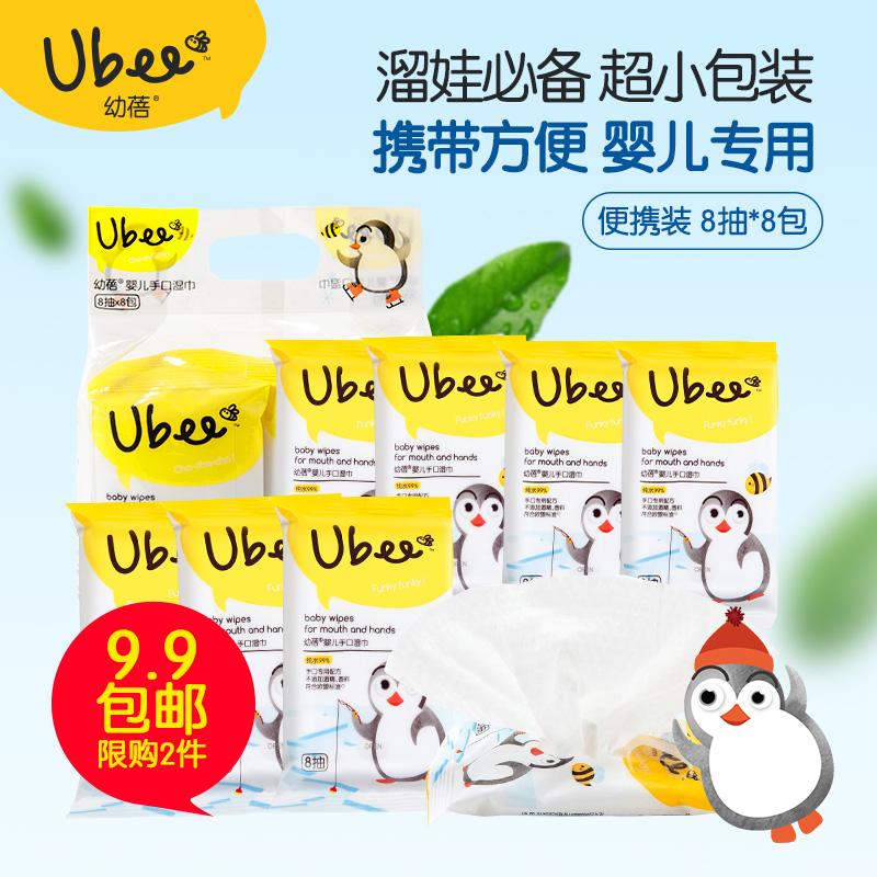 幼蓓Ubee婴儿小Q包手口湿巾新生儿宝宝便携装儿童柔湿纸巾8抽8包