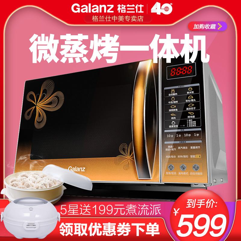 Galanz/格兰仕 G80F23CN3LN-C2(C0) 微波炉家用智能光波炉平板式