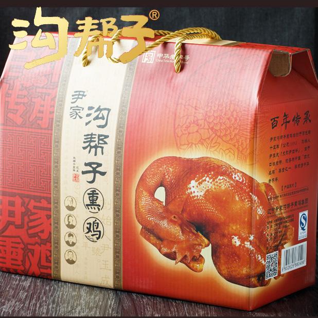 【沟帮子】沟帮子熏鸡送礼礼盒 熏鸡红礼盒 猪蹄礼盒