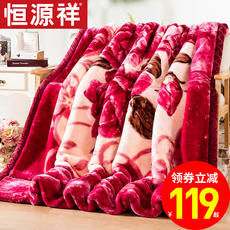 Hengyuanxiang 10 kg thick raschel blanket double winter nap blanket single double wedding blanket air conditioning blanket