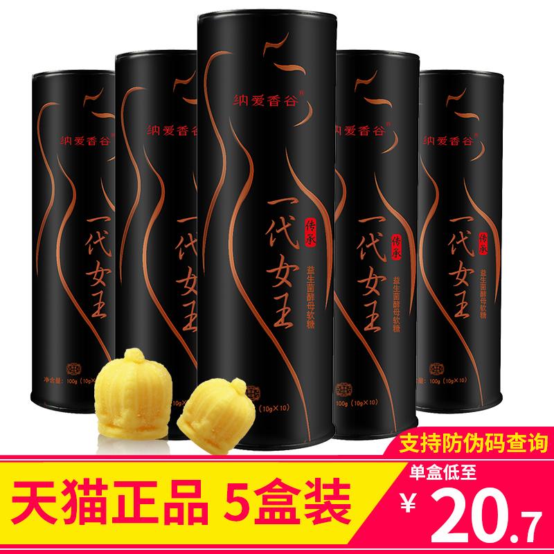 【5盒装同款防伪可查】正品一代益生菌酵母软糖糖果官网正品女皇