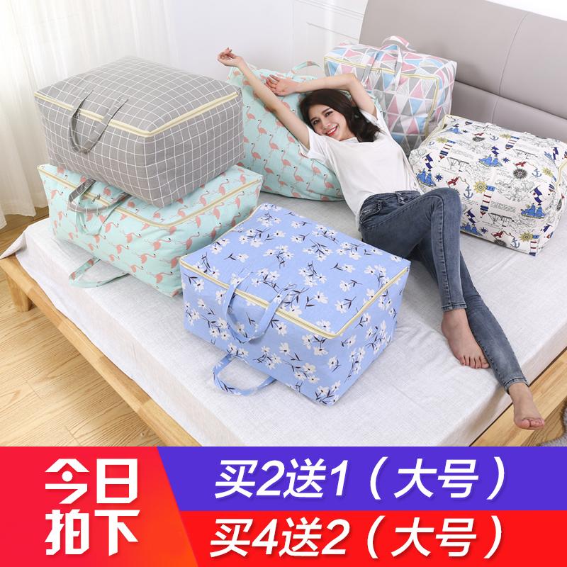 被子收纳袋整理收衣服打包棉被大袋子布家用超大装衣物包搬家行李
