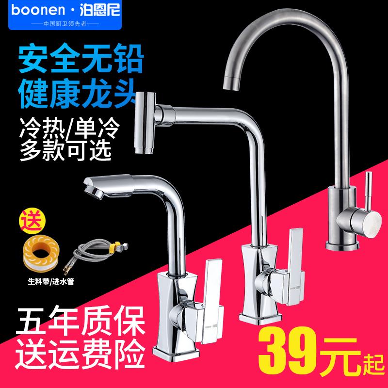 厨房水龙头冷热304不锈钢洗菜盆洗碗池阳台洗衣全铜单冷水槽龙头