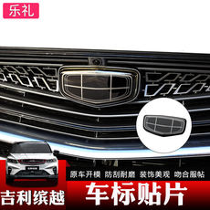 Le Xuan is suitable for Geely Binyue head decoration sports version black label Bin Yue modified in the network standard steering wheel standard
