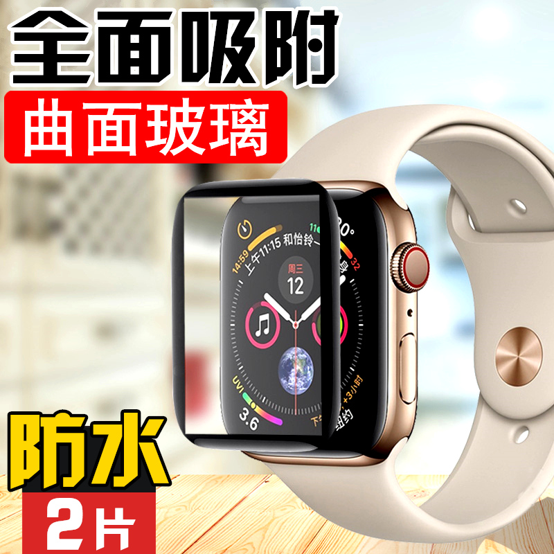 iwatch4钢化膜苹果iwatch4膜44mm全屏apple watch 4 钢化膜apple watch series 4膜钢化膜40mm手表膜watch4膜