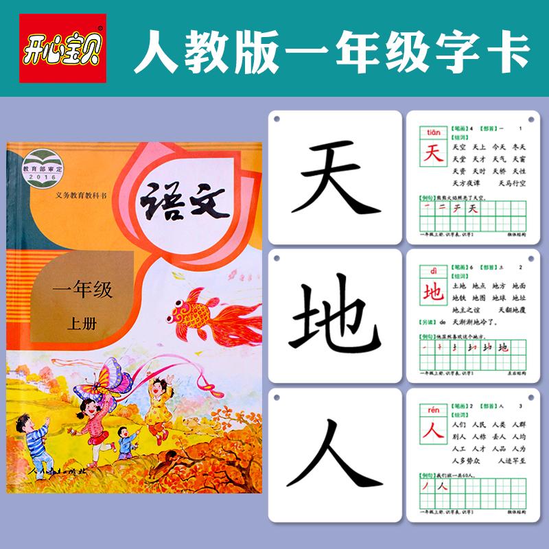 无图识字卡片儿童认字卡小学生人教版一年级上册下册语文课本同步