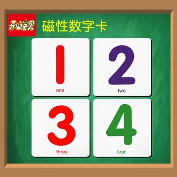 磁性數字卡片識數幼兒寶寶兒童數學計算認數幼兒園早教教具帶磁性