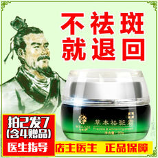 Shopkeeper Doctor - Herbal Moisturizing Whitening Freckle Cream Fade Stains to freckles Chloasma Blemish products Genuine