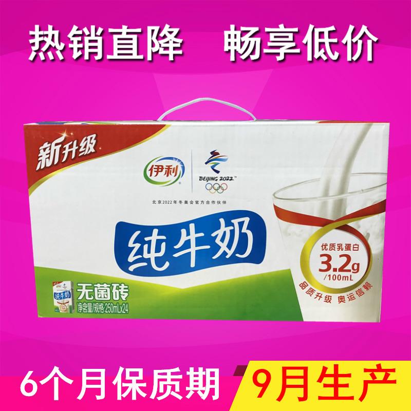 伊利纯牛奶 250ml24盒/16盒装整箱优质营养无菌砖促销大部分包邮
