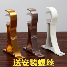 Curtain rod bracket Roman rod bracket aluminum alloy bracket curtain rod accessories top loading extra thick curtain rod bracket
