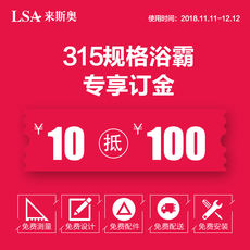 Lai Siao integrated ceiling 315 specifications Yuba bathroom warm air conditioning store privilege deposit 10 yuan to 100 yuan