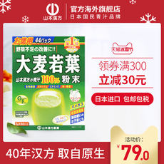 Yamamoto Hanfang Japan imported barley if leaf green juice fruit and vegetable fiber meal replacement powder 3g*44 bag
