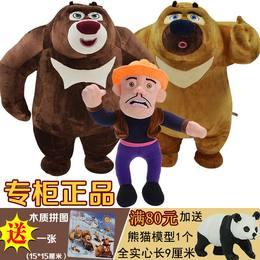 正版熊大熊二毛绒玩具套装熊出没玩偶光头强公仔娃娃儿童礼物