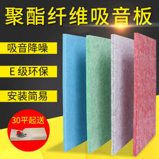 Polyester fiber sound absorbing panel soundproofing board cinema wall recording studio piano room KTV kindergarten wall decoration