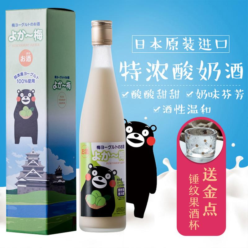 可爱熊本熊!人见人爱 日本熊本常乐桃子风味特浓酸奶酒果酒500ml