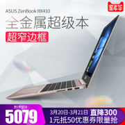 Asus/ASUS Ling Yao RX410 Slim Portable Portable Business Office Laptop Laptop i5