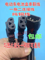 Electric vehicle split battery box series connection cable 2 in 1 line Horizontal and vertical universal / T-port battery power cord