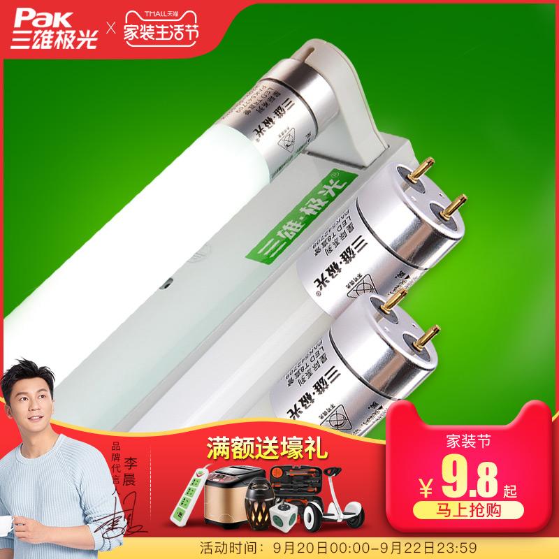 三雄极光t8/t5光管一体化led灯管节能支架全套日光灯管超亮1.2米