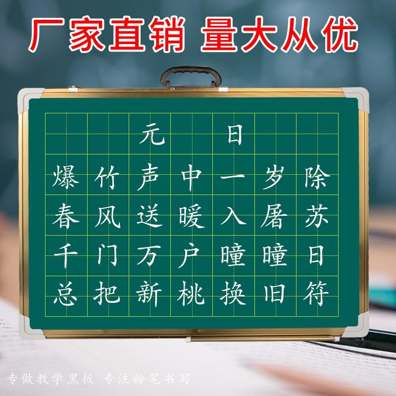 田字格小黑板挂式家用教学儿童小学生粉笔双面磁性写字板绿板包邮