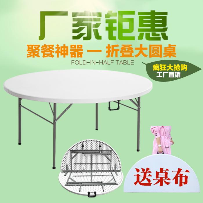 折叠圆桌便携式折叠餐桌大圆桌酒店餐桌伸缩圆桌圆形折叠餐桌组合