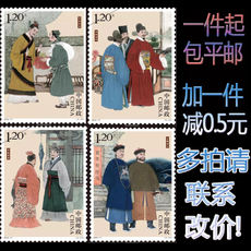 2018 Clean and honest one special stamp 1 set of 4 fidelity shoot 4 sets to Fanglian send registered letter