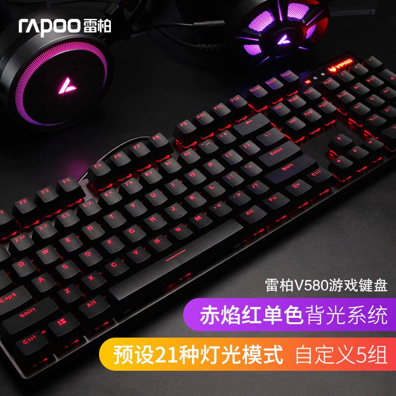 雷柏V580防水背光游戏机械键盘 有线网吧键盘青轴手感绝地求生LOL