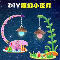 Kindergarten hand-paste making diy magic night light table lamp children's day pearl snowflake mud painting puzzle