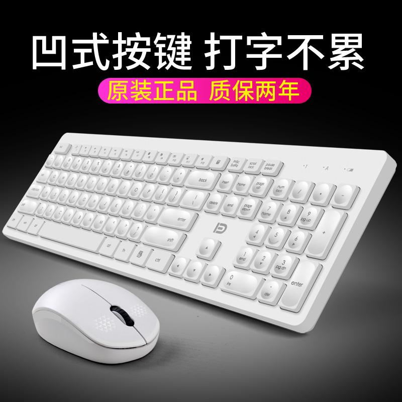 ☀[正品✅]家用办公台式机电脑通用 多媒体无线键盘鼠标键鼠套装