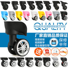 Trolley luggage wheel accessories universal wheel suitcase box caster luggage accessories roller pulley repair