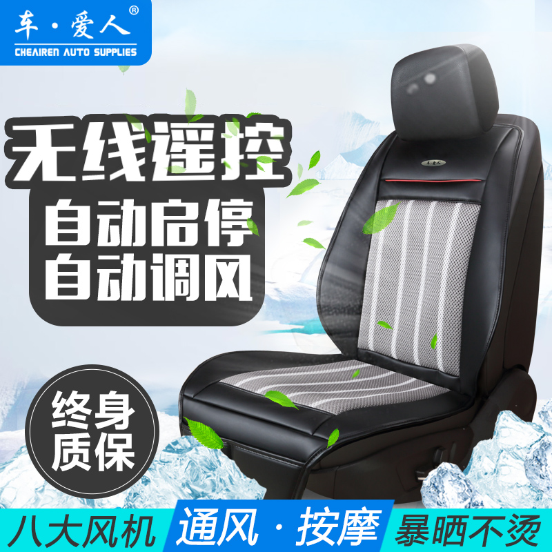 车爱人夏季冰丝凉垫座椅通风坐垫车载空调制冷风汽车坐垫吹风座垫