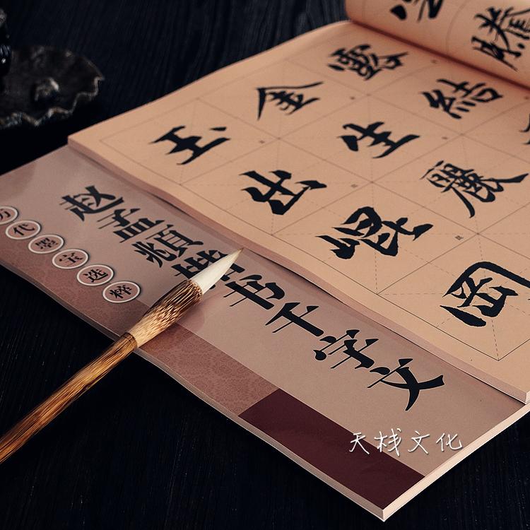 \楷赵孟帖 原版书千字文毛笔字赵体行钍榉ㄗ挚侍�