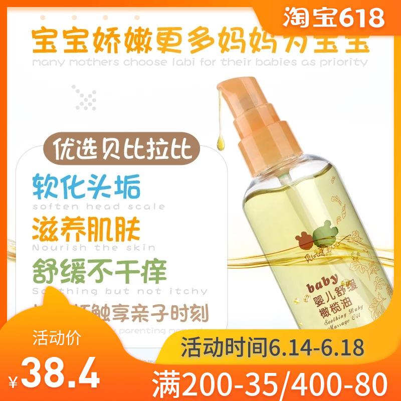 拉比婴儿油橄榄茶油宝宝专用去头垢全身护肤bb婴儿润肤油按摩油