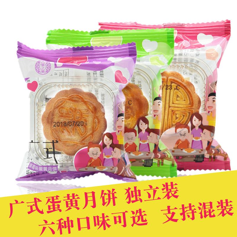 包邮四川中秋节美食天伦之乐月饼500g散装称重广式莲蓉红豆沙蛋黄